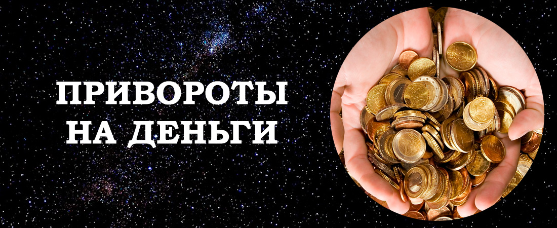приворот на деньги